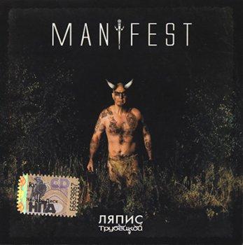 Ляпис Трубецкой - Manifest - 2008
