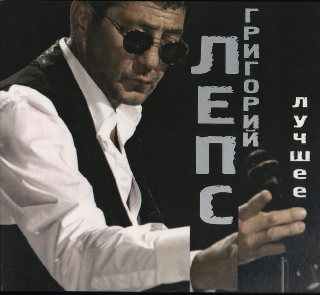Григорий лепс лучшее 2009 2cd