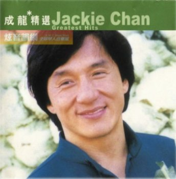 Jackie Chan - Greatest Hits (2003)