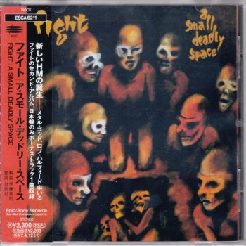 Fight - 1995 A Small Deadly Space (Japanese Edition, ESCA 6211)