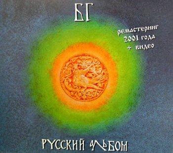 "Аквариум: © 2001 ЗвукоРеки по лиц. FeeLee  ® 1992 ""Русский Альбом"""