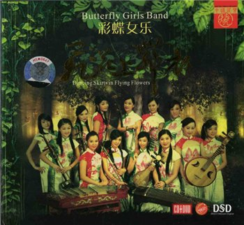 Butterfly Girls Band - Dancing Skirts in Flying Flowers (2009)