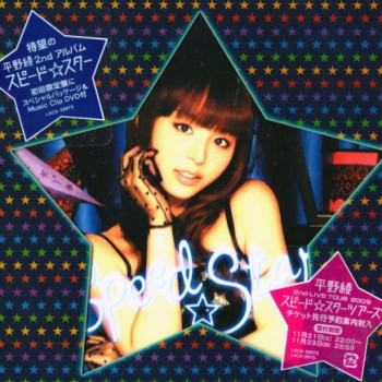 Hirano Aya - Speed Star (2009)