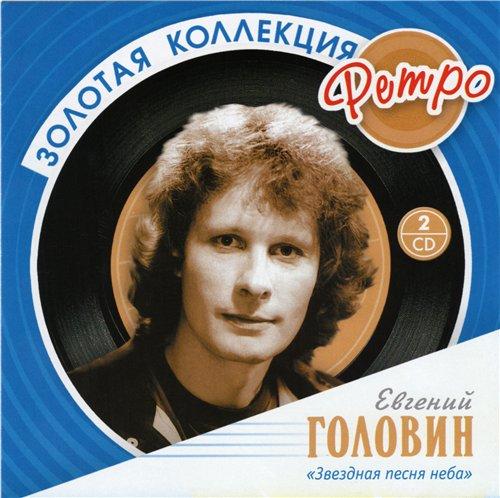 Ретро музыка русская