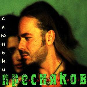 Владимир Пресняков: СЛЮНЬКИ (1996)