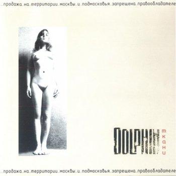 Dolphin / Дельфин - Ткани 2001