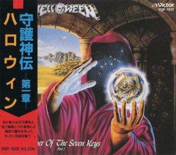 Helloween - Keeper Of The Seven Keys - Part I (Victor Records Japan 1st Press) 1987
