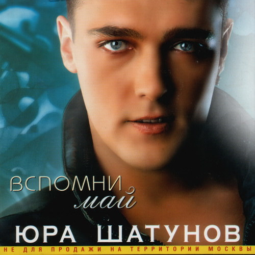 1288808808_yura-shatunov-vspomni-maj-200