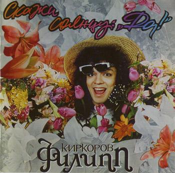 Солнцу да 1995 cd2 русская музыка поп
