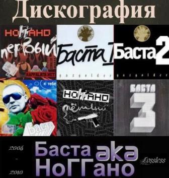Баста a k a ноганно дискография 2006 2010
