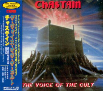 Chastain - The Voice Of The Cult [Japanese Edition, 1st Press] 1988
