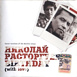 Николай Расторгуев - Birthday (With Love) 2007