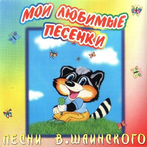 Скачать песню из мультфильма владимир