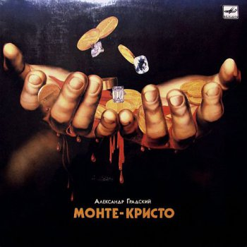 Александр Градский - Монте-Кристо (1989)