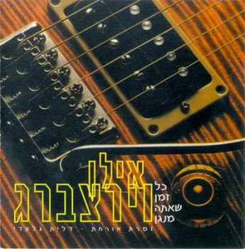 ILAN VIRTZBERG - ALL TIME THEN YOU PLAYING 1998