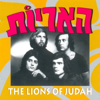 A-ARIOT (THE LIONS) - THE LIONS OF JUDAH 1997