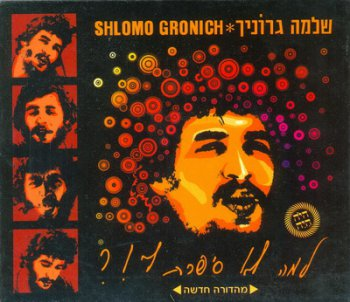 SHLOMO GRONICH - WHY DIDN'T YOU TELL ME 1971
