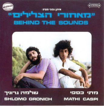 SHLOMO GRONICH AND MATTI CASPI - BEYOND THE SOUNDS 1973
