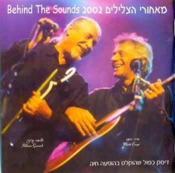 SHLOMO GRONICH AND MATTI CASPI - BEYOND THE SOUNDS 2002