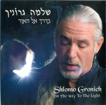 Shlomo Gronich - On The Way To The Light 2003