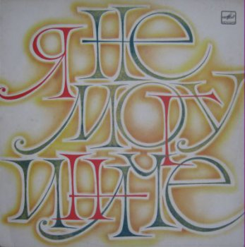 Various - Я Не Могу Иначе (Мелодия Lp VinylRip 24/96) 1983