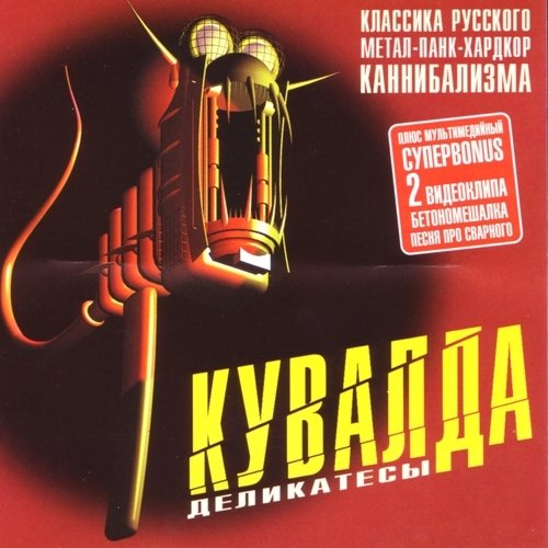 Кувалда - Деликатесы (2001)