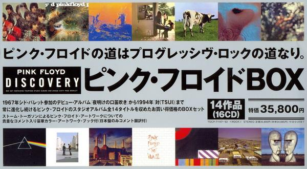 Pink Floyd ● Discovery Box Set 2011 - EMI Music Japan