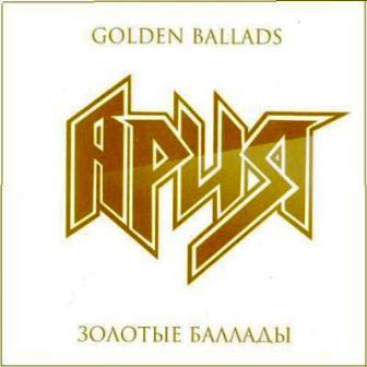 Ария - Золотые Баллады (2011)