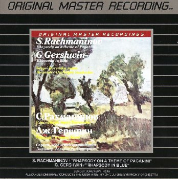 The USSR Ministry Of Culture Symphony Orchestra - S.Rachmaninov - G.Gershwin (1983)