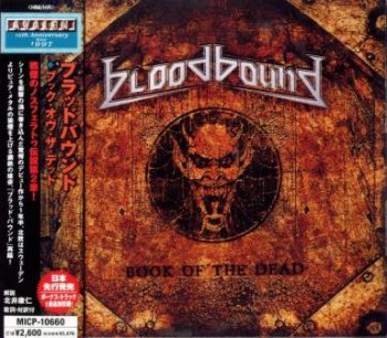 Bloodbound - Book Of The Dead 2007 (Marquee Inc./Japan)