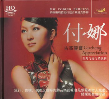 Fu Na - Guzheng Appreciation [2CD] (2011)