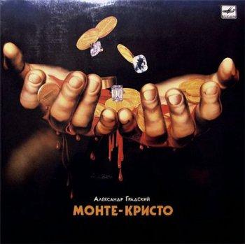 Александр Градский - Монте-Кристо [Мелодия С60 28509 008, LP, (VinylRip 24/96)] (1989)