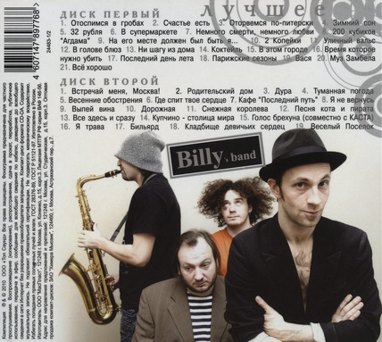 Billy's Band - Лучшее (2СD) - 2010