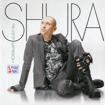 SHURA - Новый день (2011)
