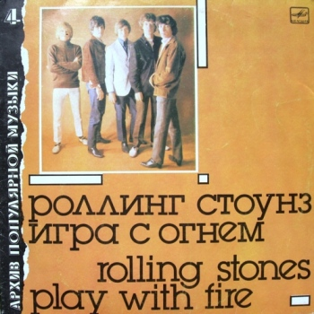 "The Rolling Stones - Play with fire(""Мелодия"" М60 48371 000 LP VinylRip 16/48) 1988"