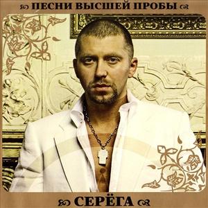 Серега - Песни высшей пробы (2010)