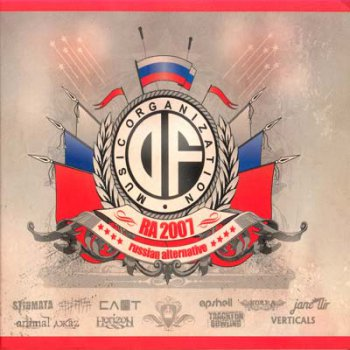VA - Russian Alternative RA 2007 (2CD, Digipack) 2007