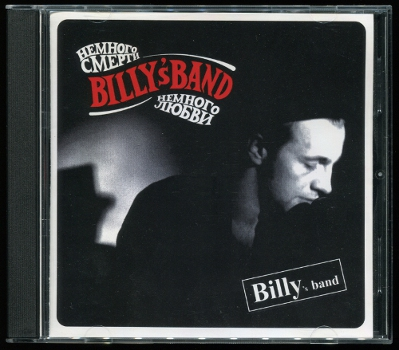 Billy's band: Немного смерти немного любви (2003, Первое издание)