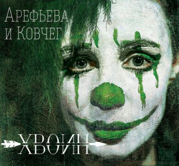 Ольга Арефьева и Ковчег - Хвоин (2012)