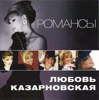 Любовь Казарновская - романсы