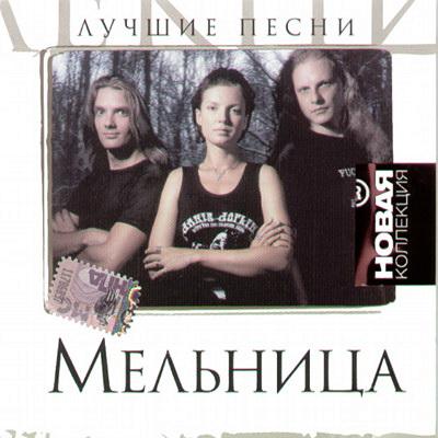 �������� + �������� / Hellawes - ����������� (1999-2013)