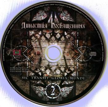 �������� ����������� - Sic Transit Gloria Mundi [mediabook] (2013)