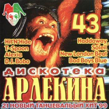 Дискотека Арлекина 43 (1999)