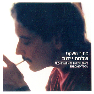 Shlomo Ydow - From Within The Silence (2009)