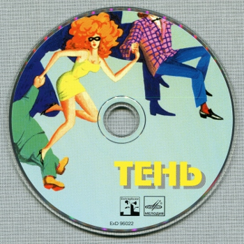 ТЕНЬ (1987/1996)