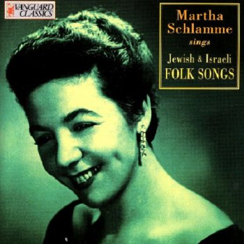 Martha Schlamme - Martha Schlamme Sings Jewish & Israeli Folk Songs (1994)