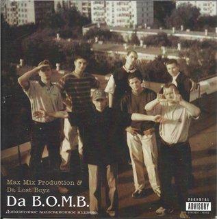 Da B.O.M.B.-Da B.O.M.B. (Дополненное Коллекционное Издание)  2013