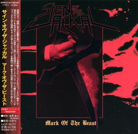 Sign Of The Jackal - Mark Of The Beast [Japanese Edition] (2013)