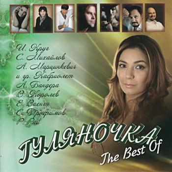VA - Гуляночка. The Best Of (Astra/Golden Music GM.ua 334/13) 2013