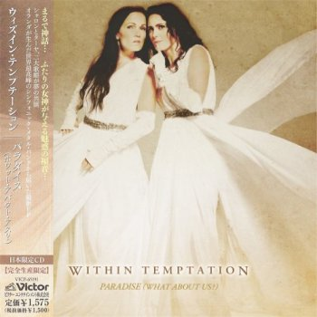 Within Temptation - Paradise (What About Us?) (EP, Japanese Edition) 2013